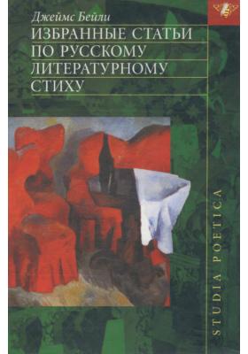 Избранные статьи по русскому литературному стиху
