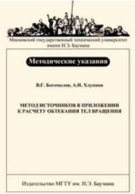 Метод источников в приложении к расчету обтекания тел вращения: методические указания