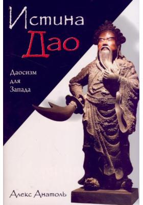 Истина Дао = The Truth of Tao : Даосизм для Запада