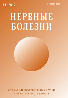 Нервные болезни: журнал. 2017. № 1