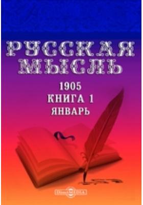 Русская мысль: журнал. 1905. Книга 1, Январь