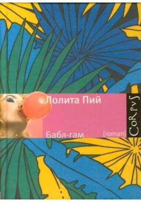Бабл-гам = Bubble gum : Роман