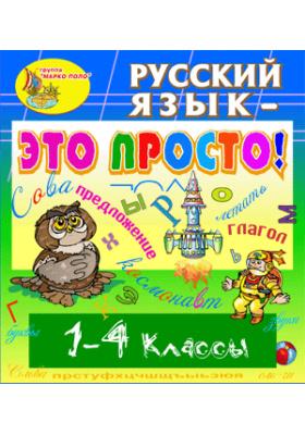 Электронное учебное пособие «Русский язык - это просто! 1-4 классы»