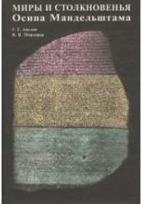 Миры и столкновенья Осипа Мандельштама: художественная литература