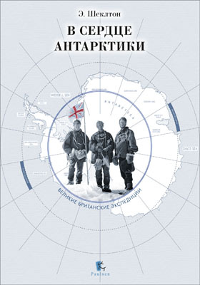 В сердце Антарктики = The Heart of the Antarctic: научно-популярное издание