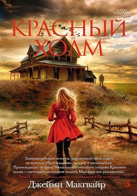 Красный холм: роман