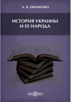 ИсторияУкраиныиеенарода