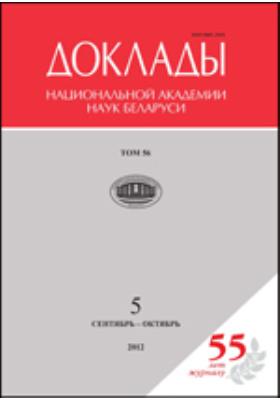 Доклады Национальной академии наук Беларуси: журнал. 2012. Т. 56, № 5