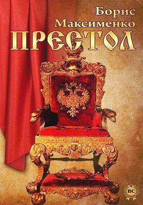Престол: исторический роман