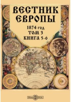 Вестник Европы: журнал. 1874. Т. 3, Книга 5-6, Май-июнь