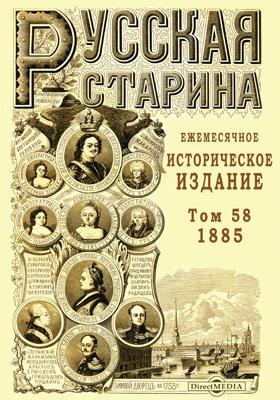 Русская старина. 1885. Т. 48. Октябрь-ноябрь-декабрь