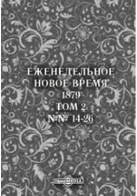 Еженедельное Новое Время: литературно-научный журнал. Т. 2, №№ 14-26