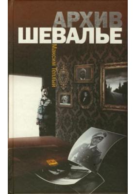Архив Шевалье : Роман