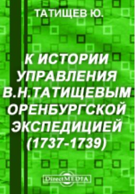 К истории управления В.Н.Татищевым Оренбургской экспедицией (1737-1739)