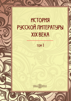 История русской литературы XIX века: публицистика. Т. I