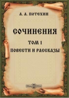 Сочинения: художественная литература. Т. 1. Повести и рассказы
