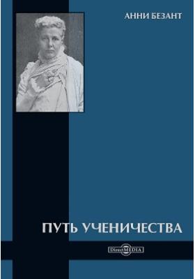 Путь ученичества: научно-популярное издание