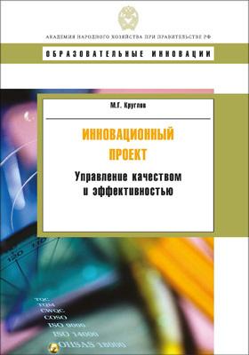 Инновационный проект: управление качеством и эффективностью : учебное пособие для профессионалов