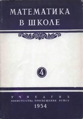 Математика в школе. № 4. Июль-август. 1954 : методический журнал: журнал