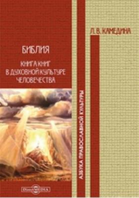 Библия. Книга книг в духовной культуре человечества : пособие для учителя: учебное пособие