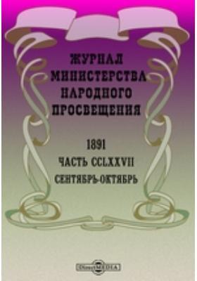 Журнал Министерства Народного Просвещения: журнал. 1891. Сентябрь-октябрь, Ч. 277