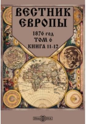 Вестник Европы: журнал. 1876. Т. 6, Книга 11-12, Ноябрь-декабрь