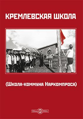 Кремлевская школа (Школа-коммуна Наркомпроса): научно-популярное издание