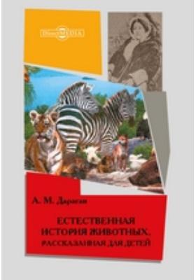 Естественная история животных, рассказанная для детей: художественная литература