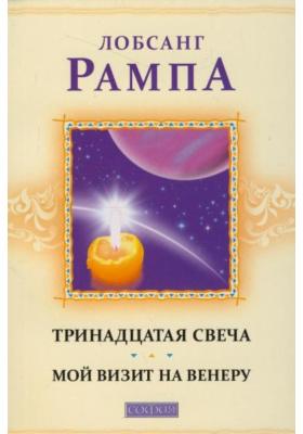 Тринадцатая свеча. Мой визит на Венеру = The Thirteenth Candle. My Visit to Venus