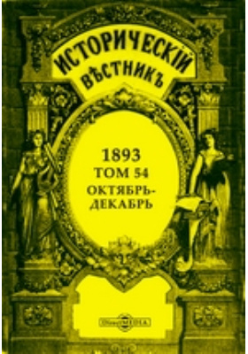 Исторический вестник. 1893. Т. 54, Октябрь-декабрь