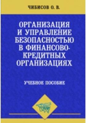 Организация и управление безопасностью в кредитно-финансовых учреждениях: учебное пособие
