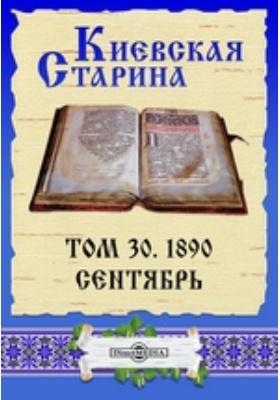 Киевская Старина. 1890. Т. 30, Сентябрь