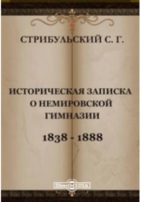 Историческая записка о Немировской гимназии. 1838-1888