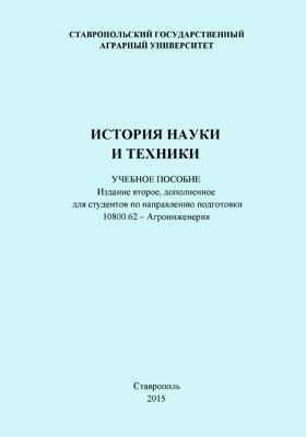 История науки и техники: учебное пособие