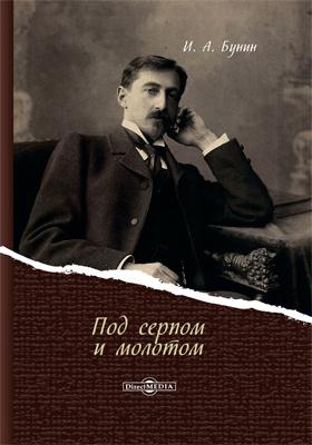 Под серпом и молотом : сборник рассказов и воспоминаний: художественная литература