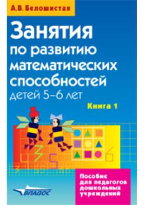 Занятия по развитию математических способностей детей 5—6 лет: Пособие для педагогов дошкольных учреждений: В 2 кн Программа. Книга 1. Конспекты занятий
