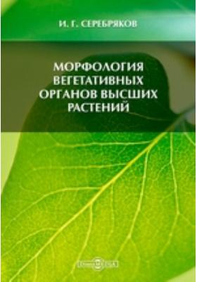 Морфология вегетативных органов высших растений