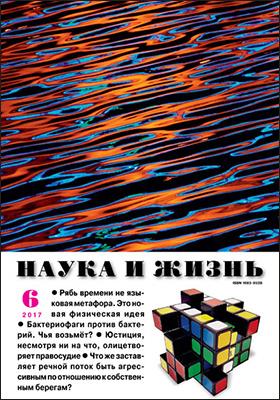 Наука и жизнь: журнал. 2017. № 6