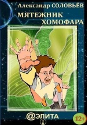 Мятежник Хомофара: фантастический роман