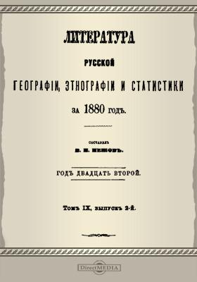 Литература русской географии, статистики и этнографии за 1880 год. Т. 9, вып. 2