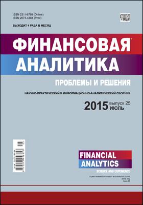 Финансовая аналитика = Financial analytics : проблемы и решения: журнал. 2015. № 25(259)
