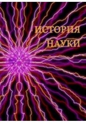 Константин Михайлович Поликарпович: жизнь, открытия, ученики