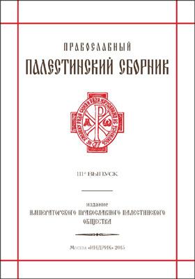 Православный Палестинский сборник: научное издание. Вып. 3