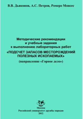 Методические рекомендации и учебные задания к выполнению лабораторных работ на тему «Подсчет запасов месторождений полезных ископаемых» (направление «Горное дело»)