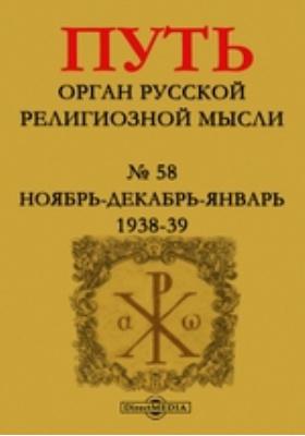 Путь. Орган русской религиозной мысли. 1938. № 58, Ноябрь-Декабрь-Январь