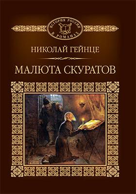 Т. 125. Малюта Скуратов