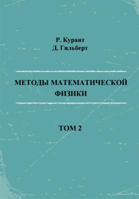 Методы математической физики. Т. 2