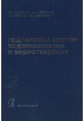 Гидравлика систем водоснобжения и водоотведения : Учебное пособие для вузов