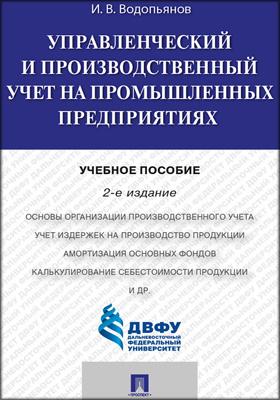 Управленческий и производственный учет на промышленных предприятиях: учебное пособие