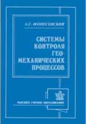 Системы контроля геомеханических процессов: учебное пособие